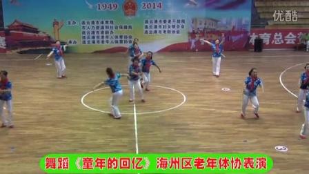 478、舞蹈《童年的回忆》 海州区老年体协表演