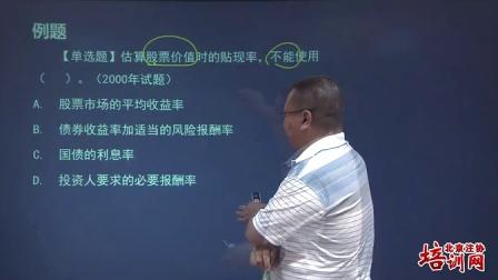 2014年注会考试《财务成本管理》考情概述-金燕华