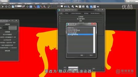 3D Max教程  第05课 最终效果后期处理