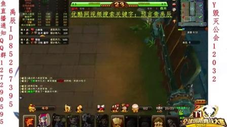 梦塔防T1大赛10月18日比赛KinG对烟火断情丝(下)预言帝禹辰