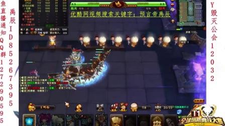 梦塔防T1大赛10月18日比赛KinG对烟火断情丝(中)预言帝禹辰