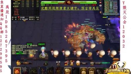 梦塔防T1大赛10月19日比赛毁灭对对阵毁灭家族(上)预言帝禹辰