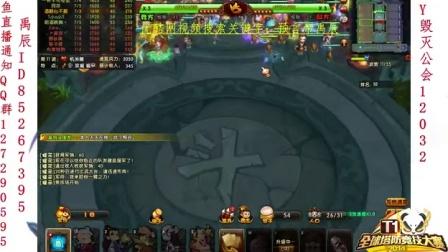 梦塔防T1大赛10月19日比赛毁灭对对阵毁灭家族(中)预言帝禹辰