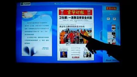 北京北方三益科技读报系统