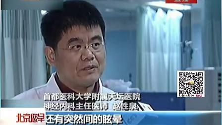 北京台脑卒中