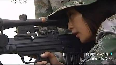 女狙击手练兵记 140226_标清