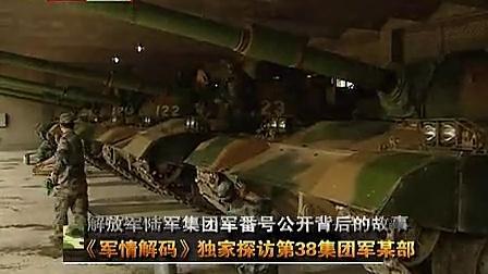 解放军陆军集团番号公开背后的故事 130130_标清