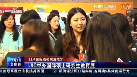 2014.11.1(珠海电视台) UIC 第五届国际硕士研究生教育展