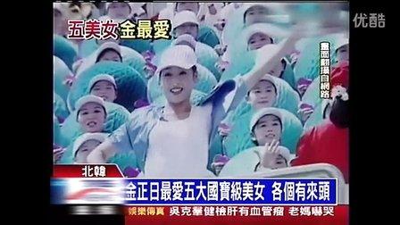 朝鲜五大国宝级美女_零整容美貌完胜思密达【视觉盛宴】