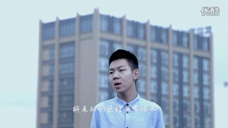 第九届新蕊杯参赛作品MV《想对你说》赵佳鑫