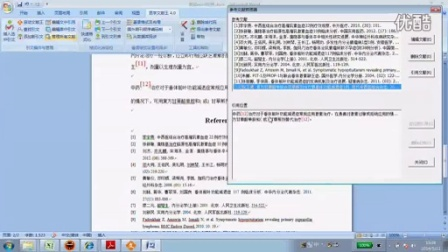 医学文献王如何在word中管理所有文献--www.medlive.cn