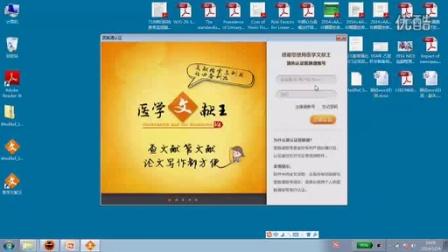 医学文献王激活--www.medlive.cn