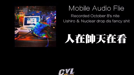 Ushiro & Nuclear fancy freestyle ( Mobile Record )