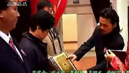 """立明堂立明老师获得""""2008中国十大杰出命名策划师""""奖_标清"""