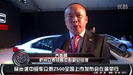 品质派中级轿车众泰Z500全国上市发布会在渝举行