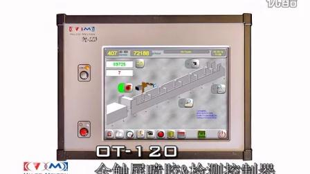 应用于 彩盒成型的Valco Melton 喷胶及品质检测系统