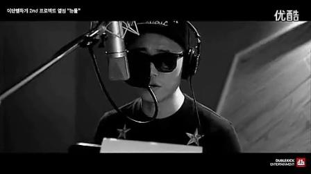 LeeSSang - Tears (眼泪) MVRunning Man 周一情侣  宋智孝 姜gary