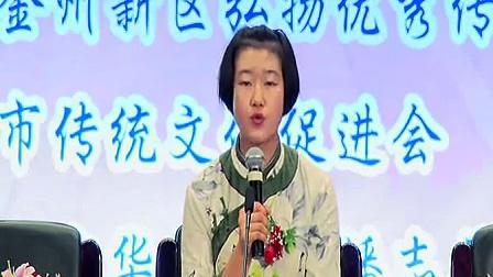 辽宁首届弟子规大讲堂5两位女同学学习弟子规心得分享报告