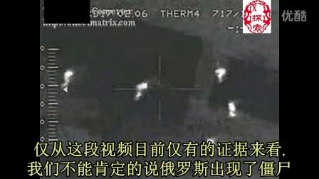 未解之谜 俄罗斯赤塔僵尸事件【X探索】