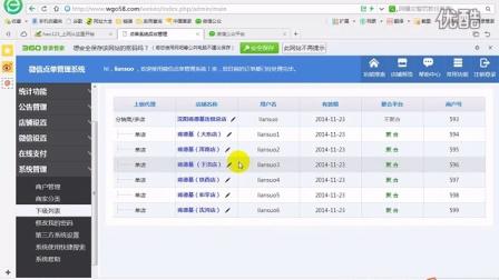 2-24微购联盟微商城—多店(连锁店案例)