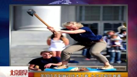 美国伯克利举行伐木大赛  女汉子霸气参赛[北京您早]