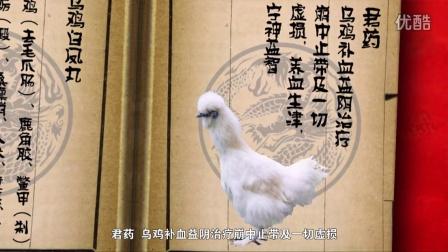 乌鸡白凤丸-南京同仁堂