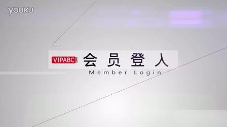 VIPABC-新手上路_會員登入
