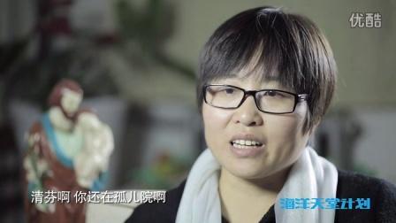 笨小孩-王清芬