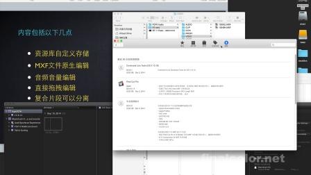 final cut pro x 10.1.4专业教程 新功能001