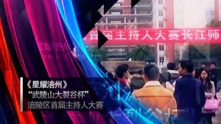 主持人大赛初赛宣传片大屏幕37秒