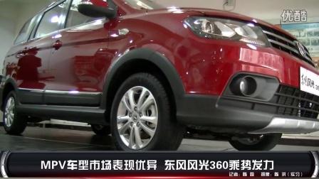 MPV车型市场表现优异 东风风光360乘势发力