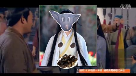 新神雕侠侣雷点全解析,陈妍希吓尿柯振东-【喵了个咪第五期】
