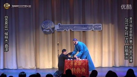 2014-12-14 《买卖论》候梓杰 查泽