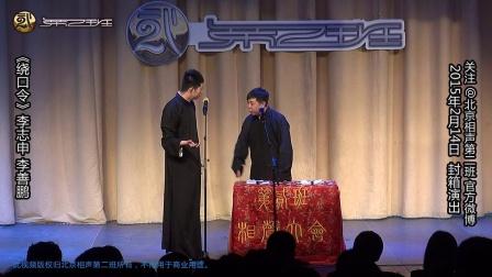 2014-12-14 《绕口令》李志申 李善鹏