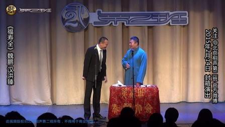 2014-12-14 《福寿全》魏鹏 汉洪臻