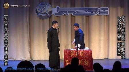 2014-12-14 《对坐(琴)数来宝》徐强 梁洪昊