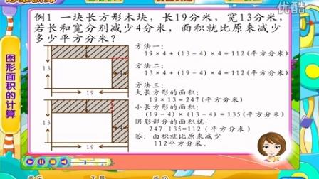 四年级面积的计算思维训练(周五学习用)