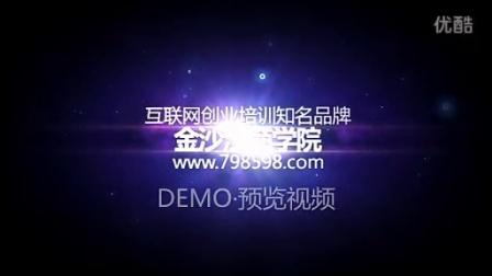 金沙江商学院 片头 学员视频制作 AE片头