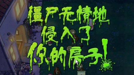 【小握闲聊】稀里哗啦砸罐子(植物大战僵尸)加9期