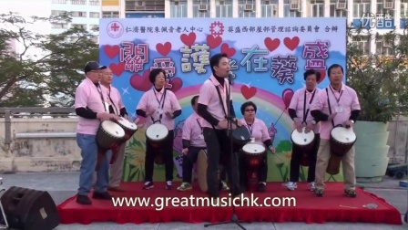 高山青 友誼之光 Djembe Team 老友記非洲鼓隊 Great Music HK 香港優秀音樂 Samson Sir 長者非洲鼓班