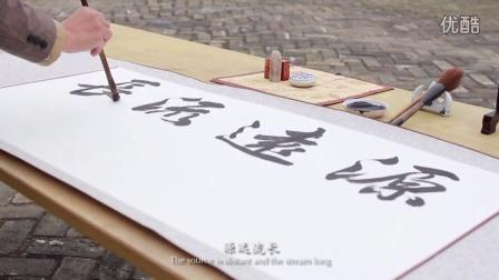 华南农业大学珠江学院书法协会宣传片