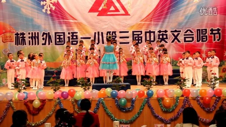 株洲外国语一小第三届中英文合唱节三(一)班节目