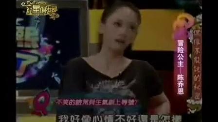 陈乔恩 红星俱乐部_标清
