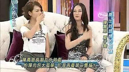 -乔-出好感情的姐妹 陈乔恩 夏雨乔 110726_标清