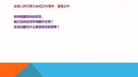 严真老师2015考研政治五套题精华