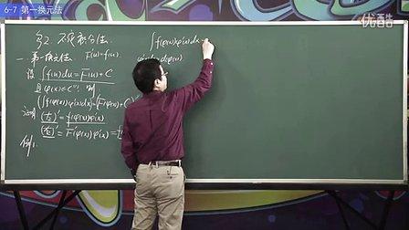 6.2 第一换元法【第六章 原函数和不定积分】高等数学 大一高数 之清华大学微积分特技教授讲授高数奥秘【微积分B(1)】