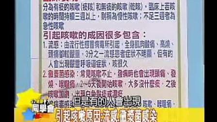 重温57健康同学会#205-1 2011.01.25 咳嗽怎麽办