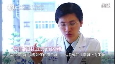 台北医学大学.署立双和医院失智症卫教