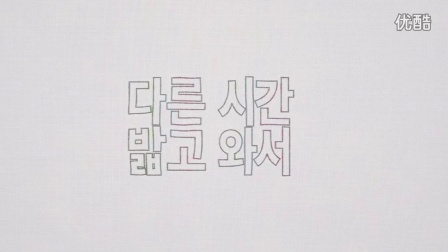 Shin Hye Sung_申彗星_因为是你(Duet.DEAR CLOUD)_MV