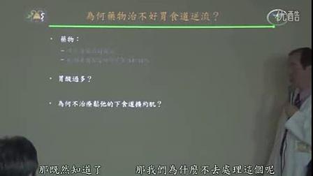 胃食道逆流公益讲座-黄忠信医师2_3